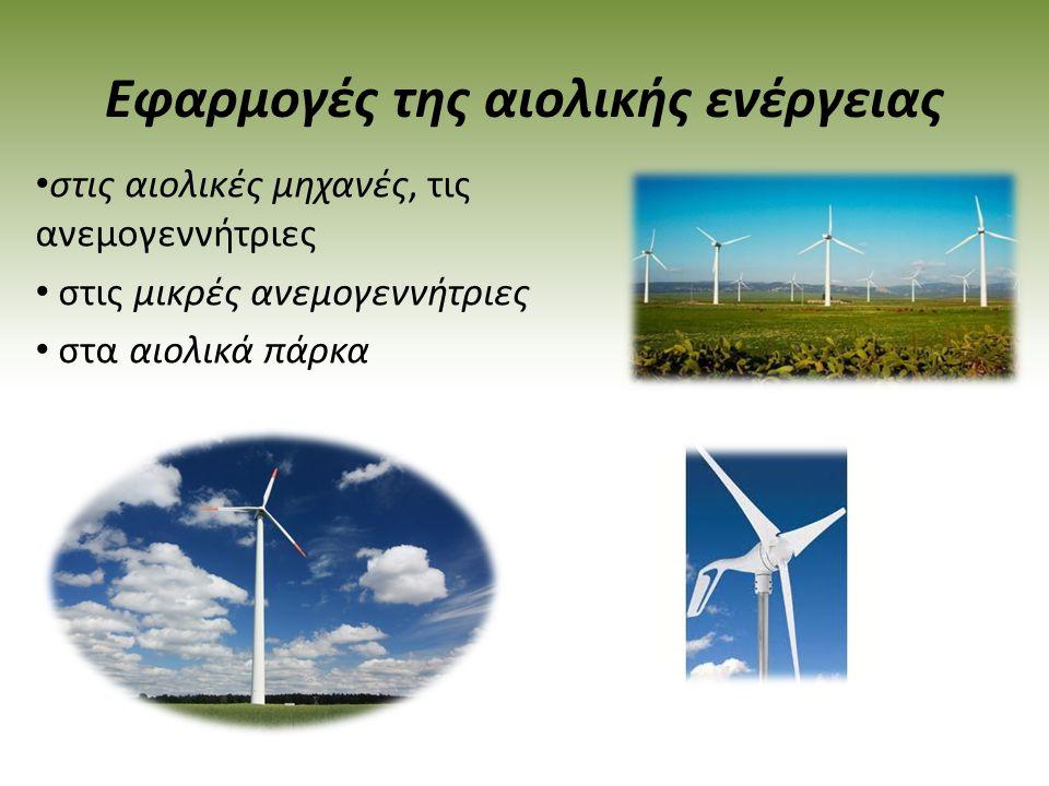 ΔΙΑΦΟΡΕΣ ΑΝΕΜΟΜΥΛΟΥ-ΑΝΕΜΟΓΕΝΝΗΤΡΙΑΣ  Ως προς την χρησιμότητα τους (ανεμόμυλος: παραγωγή αλεύρων, ανεμογεννήτρια: παραγωγή ηλεκτρικής ενέργειας)  Ως προς την κατασκευή τους (ανεμόμυλος: φυσικά υλικά- προϊόν λαϊκής αρχιτεκτονικής, ανεμογεννήτρια: τεχνολογικό επίτευγμα-ψυχρά βιομηχανικά υλικά.)  Ως προς τη λειτουργία τους (ανεμόμυλος: χειροκίνητη λειτουργία ανεμογεννήτρια: αυτόματη μηχανική λειτουργία)  Ως προς το ενδιαφέρον των ανθρώπων (σήμερα το ενδιαφέρον μεταφερθεί από τον ανεμόμυλο στην εκμετάλλευση των ανεμογεννητριών.)