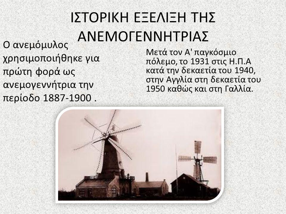 ΙΣΤΟΡΙΚΗ ΕΞΕΛΙΞΗ ΤΗΣ ΑΝΕΜΟΓΕΝΝΗΤΡΙΑΣ Ο ανεμόμυλος χρησιμοποιήθηκε για πρώτη φορά ως ανεμογεννήτρια την περίοδο 1887-1900.