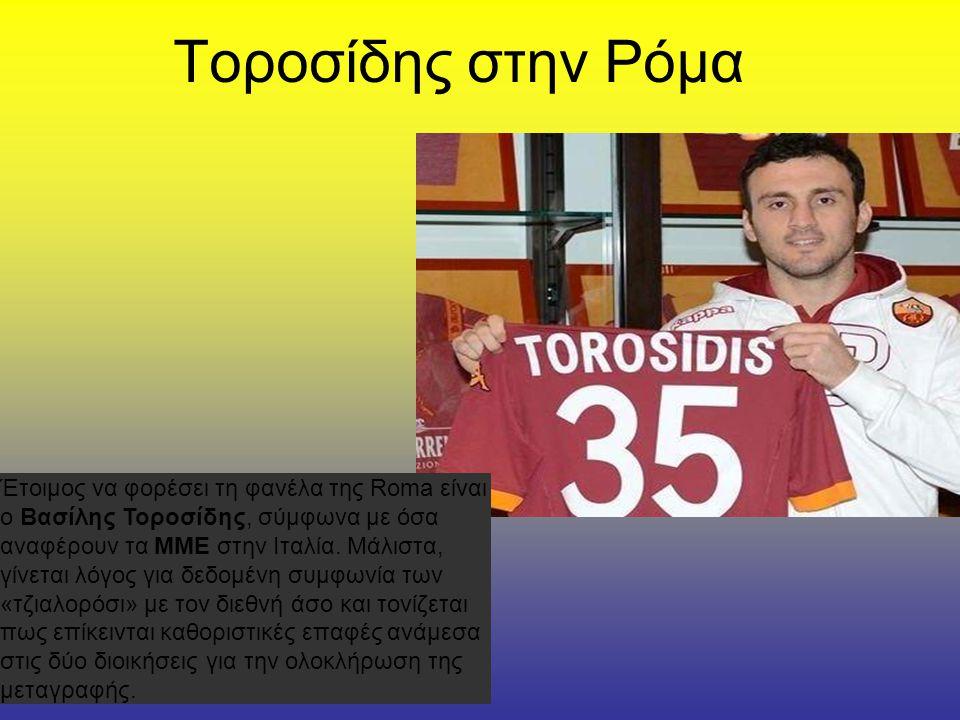 Τοροσίδης στην Ρόμα Έτοιμος να φορέσει τη φανέλα της Roma είναι ο Βασίλης Τοροσίδης, σύμφωνα με όσα αναφέρουν τα ΜΜΕ στην Ιταλία. Μάλιστα, γίνεται λόγ