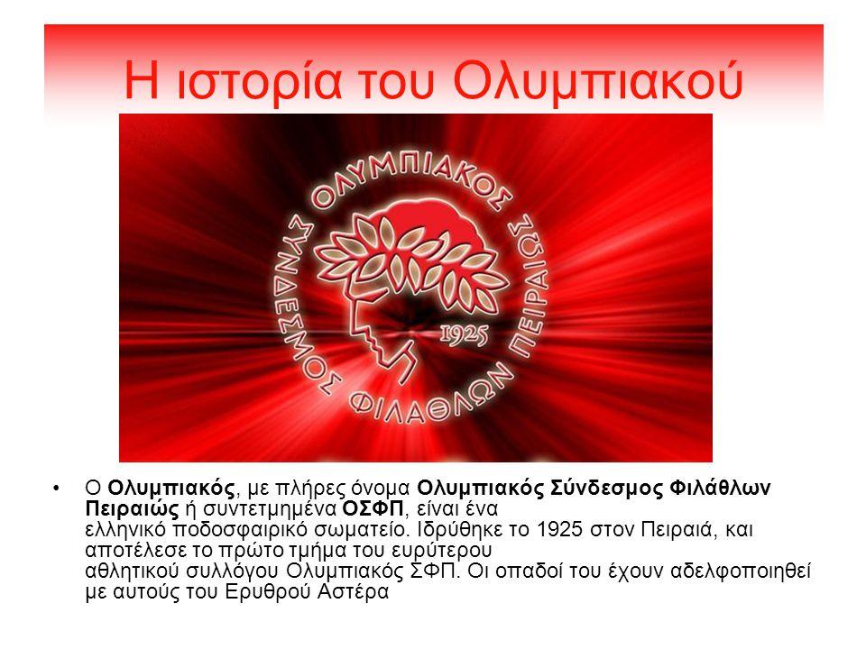 Ιστορία του Ολυμπιακού Ο βιομήχανος και μετέπειτα Δήμαρχος Πειραιά Μιχάλης Μανούσκος πρόσθεσε στο επίθετο Ολυμπιακός τις λέξεις Σύνδεσμος Φιλάθλων Πειραιώς κι έτσι ο πλήρης τίτλος του Πειραϊκού συλλόγου ήταν και παραμένει Ολυμπιακός Σύνδεσμος Φιλάθλων Πειραιώς (ΟΣΦΠ)