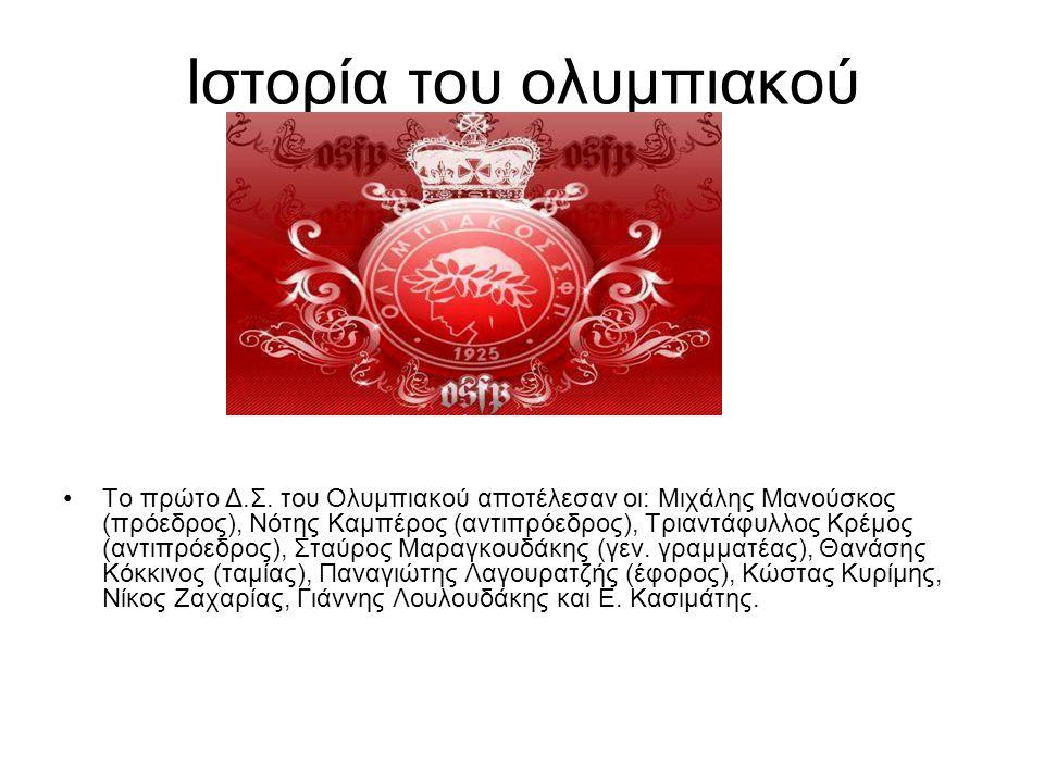 Ιστορία του ολυμπιακού Το πρώτο Δ.Σ. του Ολυμπιακού αποτέλεσαν οι: Μιχάλης Μανούσκος (πρόεδρος), Νότης Καμπέρος (αντιπρόεδρος), Τριαντάφυλλος Κρέμος (