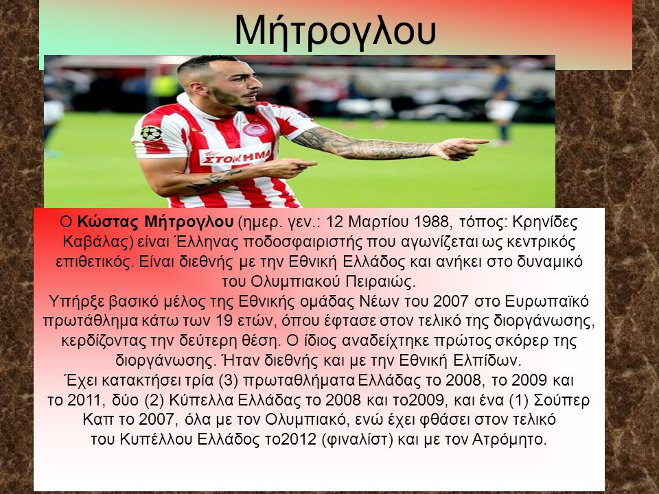 Μήτρογλου Ο Κώστας Μήτρογλου (ημερ. γεν.: 12 Μαρτίου 1988, τόπος: Κρηνίδες Καβάλας) είναι Έλληνας ποδοσφαιριστής που αγωνίζεται ως κεντρικός επιθετικό