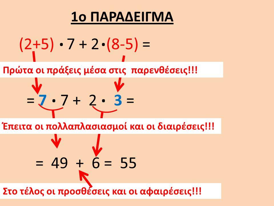 7 + 2. (2+5)(8-5) =. = 73 =.. 7 + 2 Πρώτα οι πράξεις μέσα στις παρενθέσεις!!! = 49 + 6 = 55 Έπειτα οι πολλαπλασιασμοί και οι διαιρέσεις!!! Στο τέλος ο