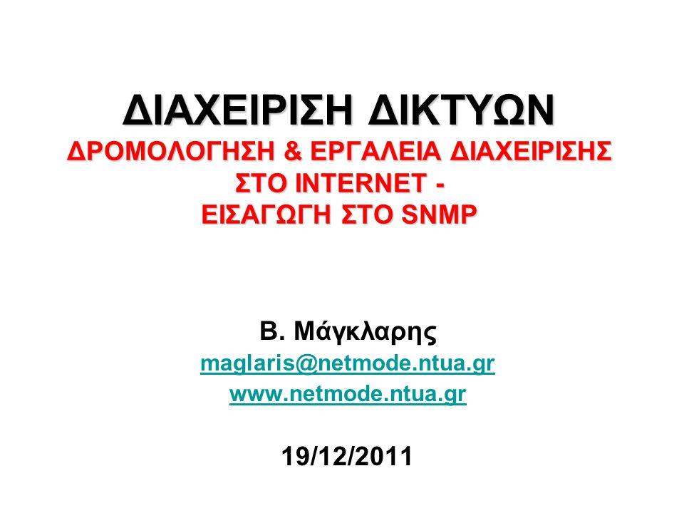 ΟΛΟΚΛΗΡΩΜΕΝΑ ΕΡΓΑΛΕΙΑ Αυτοματοποιούν διαδικασίες Ομαδοποιούν λειτουργίες Open Source –Nagios – Service Monitoring http://www.nagios.org/http://www.nagios.org/ –OpenNMS – Network Monitoring http://www.opennms.org/index.php/Main_Page http://www.opennms.org/index.php/Main_Page –Ganglia – Cluster Management http://ganglia.info/http://ganglia.info/ Commercial –HP Openview –IBM Tivoli