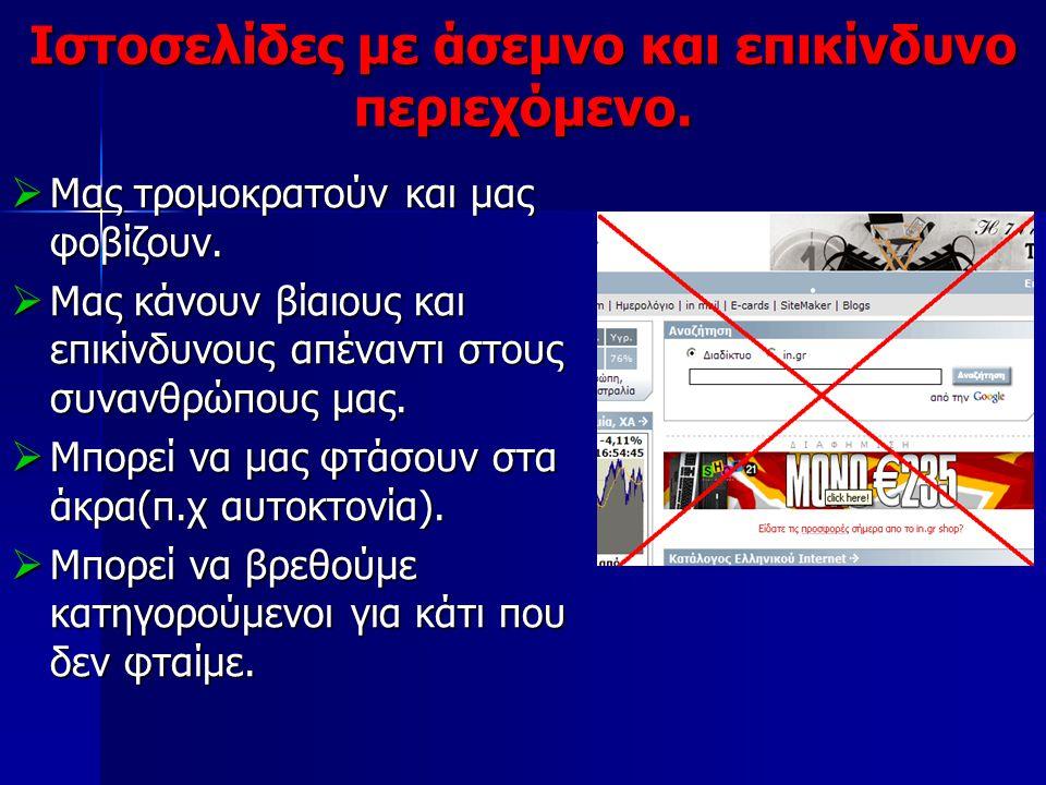 Ιστοσελίδες με άσεμνο και επικίνδυνο περιεχόμενο.  Μας τρομοκρατούν και μας φοβίζουν.  Μας κάνουν βίαιους και επικίνδυνους απέναντι στους συνανθρώπο
