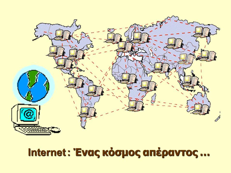 Internet : :: : Ένας κόσμος απέραντος …