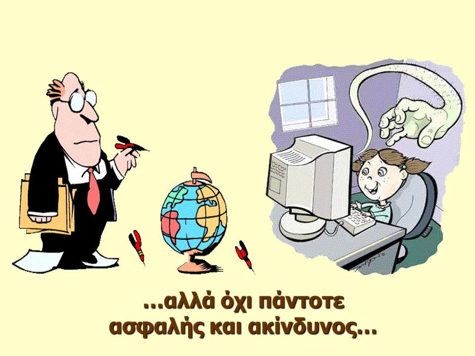 Τις ιστοσελίδες και τα e-mail με ανακριβείς ή ακατάλληλες π ππ πληροφορίες.