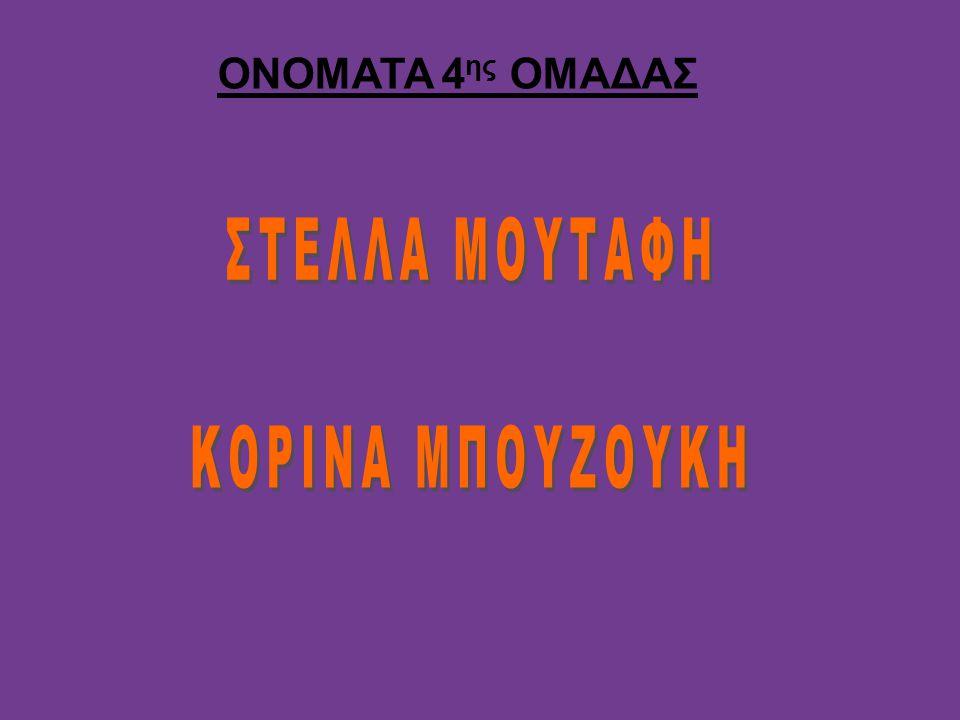 ONOMATA 4 ης ΟΜΑΔΑΣ