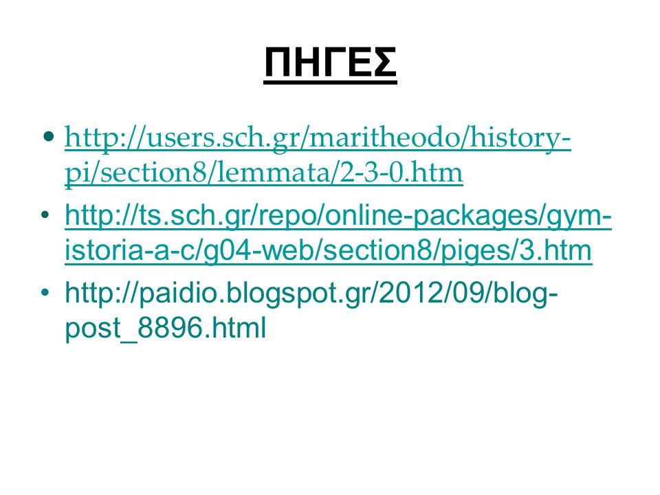 ΠΗΓΕΣ http://users.sch.gr/maritheodo/history- pi/section8/lemmata/2-3-0.htmhttp://users.sch.gr/maritheodo/history- pi/section8/lemmata/2-3-0.htm http://ts.sch.gr/repo/online-packages/gym- istoria-a-c/g04-web/section8/piges/3.htmhttp://ts.sch.gr/repo/online-packages/gym- istoria-a-c/g04-web/section8/piges/3.htm http://paidio.blogspot.gr/2012/09/blog- post_8896.html