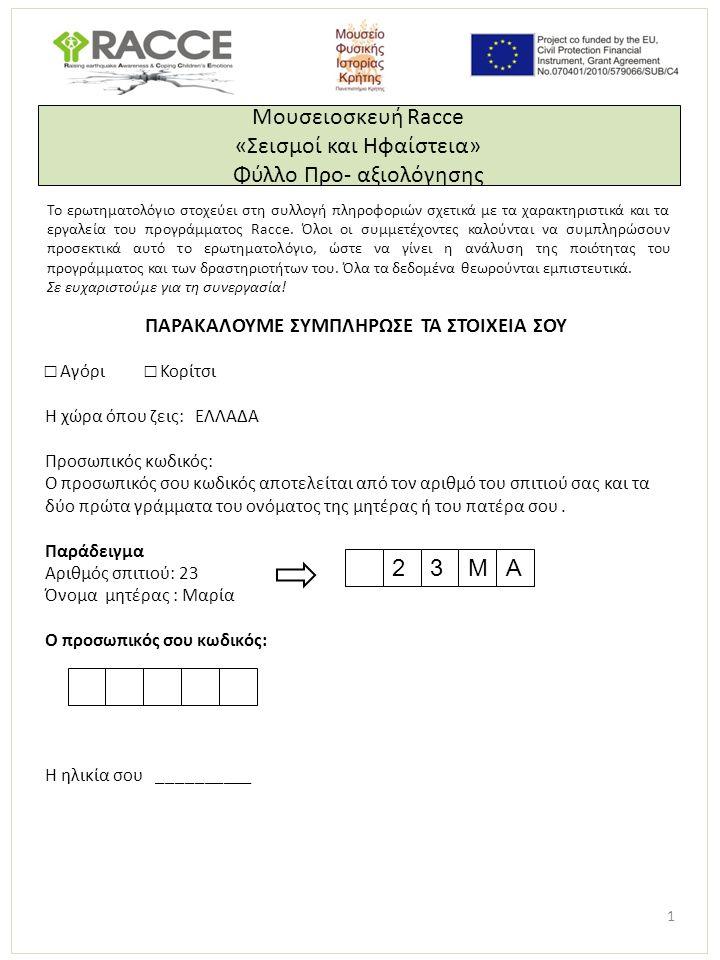 Μουσειοσκευή Racce «Σεισμοί και Ηφαίστεια» Φύλλο Προ- αξιολόγησης Το ερωτηματολόγιο στοχεύει στη συλλογή πληροφοριών σχετικά με τα χαρακτηριστικά και τα εργαλεία του προγράμματος Racce.