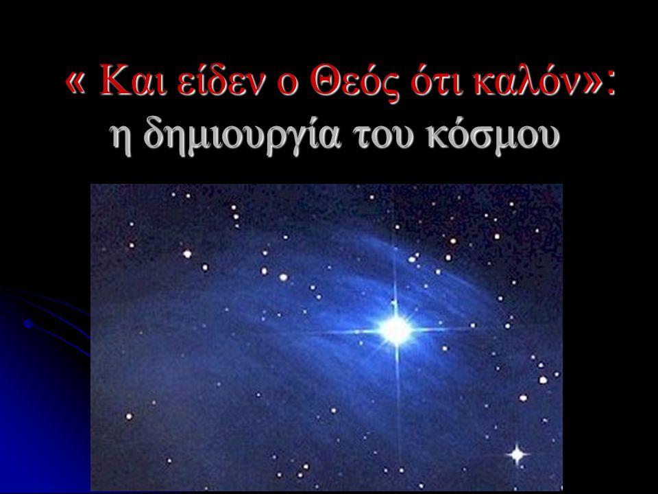 « Και είδεν ο Θεός ότι καλόν »: η δημιουργία του κόσμου « Και είδεν ο Θεός ότι καλόν »: η δημιουργία του κόσμου