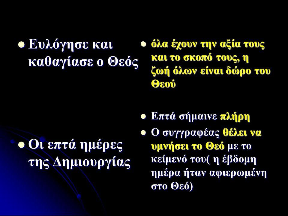 Ευλόγησε και καθαγίασε ο Θεός Ευλόγησε και καθαγίασε ο Θεός Οι επτά ημέρες της Δημιουργίας Οι επτά ημέρες της Δημιουργίας όλα έχουν την αξία τους και