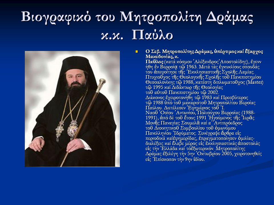 Βιογραφικό του Μητροπολίτη Δράμας κ.κ. Παύλο Ο Σεβ.