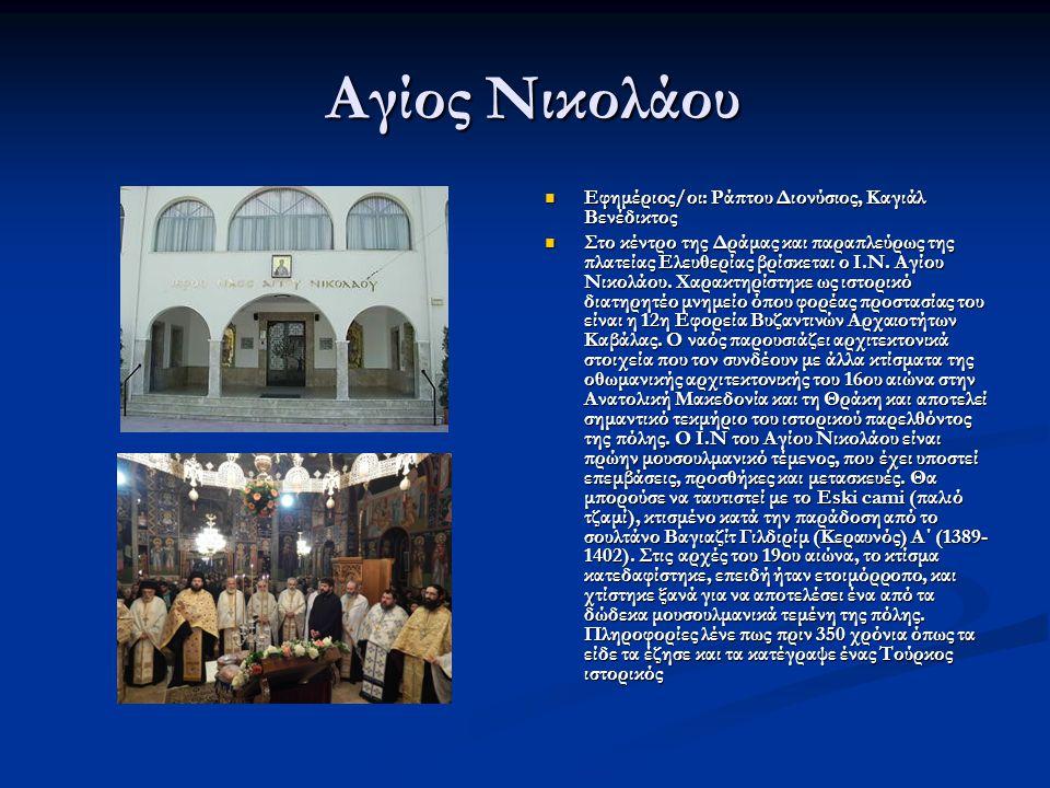 Αγίος Νικολάου Αγίος Νικολάου Εφημέριος/οι: Ράπτου Διονύσιος, Καγιάλ Βενέδικτος Στο κέντρο της Δράμας και παραπλεύρως της πλατείας Ελευθερίας βρίσκεται ο Ι.Ν.