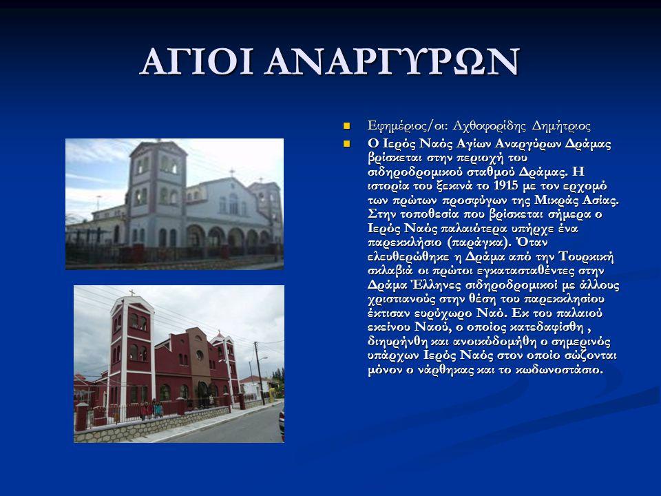 ΑΓΙΟΙ ΑΝΑΡΓΥΡΩΝ Εφημέριος/οι: Αχθοφορίδης Δημήτριος Ο Ιερός Ναός Αγίων Αναργύρων Δράμας βρίσκεται στην περιοχή του σιδηροδρομικού σταθμού Δράμας.