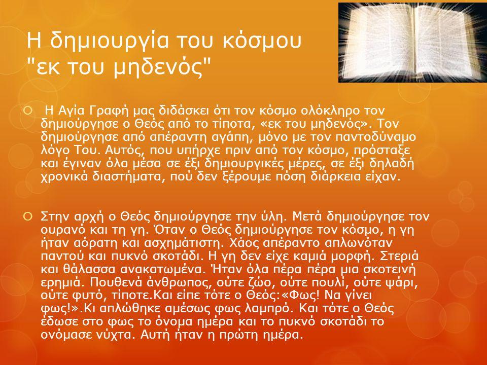  Τη δεύτερη ήμερα είπε ό Θεός:«Να γίνει το στερέωμα».Και τότε έγινε ο ωραίος και γαλανός ουρανός.