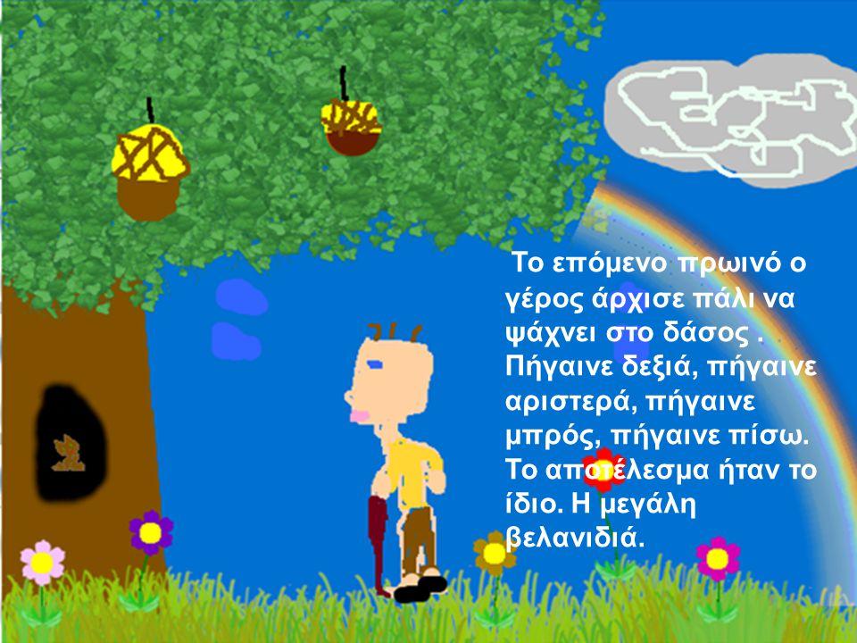 Το επόμενο πρωινό ο γέρος άρχισε πάλι να ψάχνει στο δάσος.