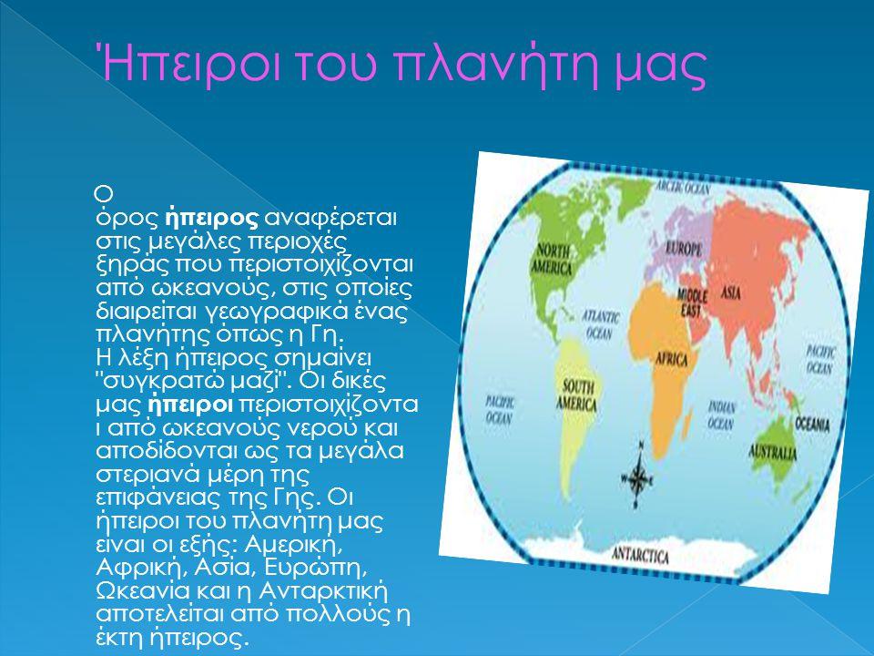 Ο όρος ήπειρος αναφέρεται στις μεγάλες περιοχές ξηράς που περιστοιχίζονται από ωκεανούς, στις οποίες διαιρείται γεωγραφικά ένας πλανήτης όπως η Γη.