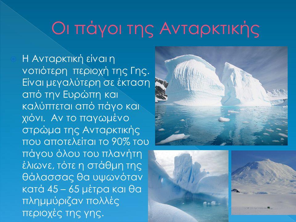  Η Ανταρκτική είναι η νοτιότερη περιοχή της Γης.