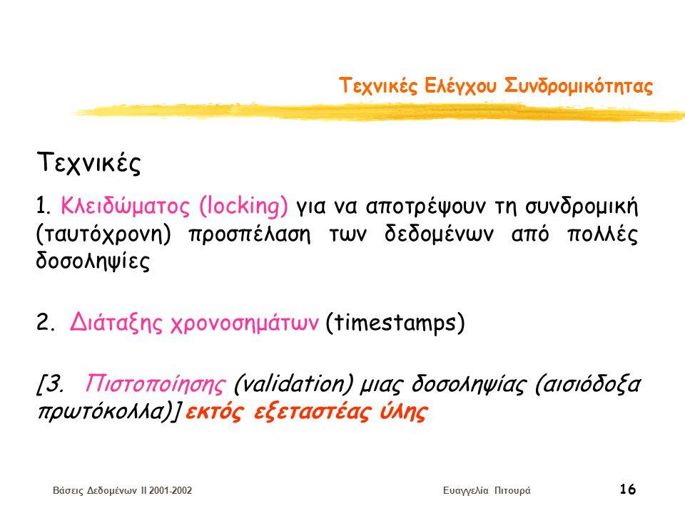 Βάσεις Δεδομένων II 2001-2002 Ευαγγελία Πιτουρά 16 Τεχνικές Ελέγχου Συνδρομικότητας Τεχνικές 1.
