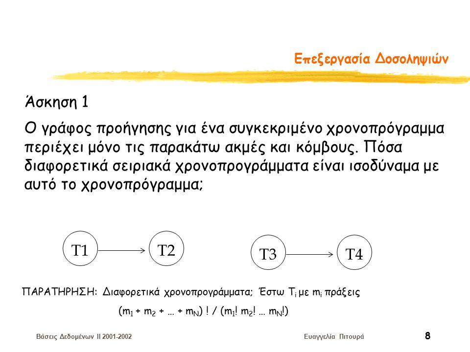 Βάσεις Δεδομένων II 2001-2002 Ευαγγελία Πιτουρά 8 Επεξεργασία Δοσοληψιών Άσκηση 1 Ο γράφος προήγησης για ένα συγκεκριμένο χρονοπρόγραμμα περιέχει μόνο τις παρακάτω ακμές και κόμβους.