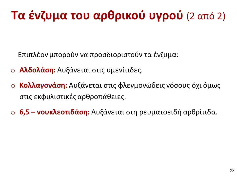Τα ένζυμα του αρθρικού υγρού (2 από 2) Επιπλέον μπορούν να προσδιοριστούν τα ένζυμα: o Αλδολάση: Αυξάνεται στις υμενίτιδες. o Κολλαγονάση: Αυξάνεται σ