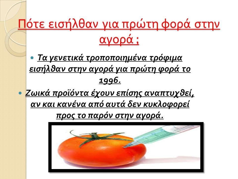 Τα γενετικά τροποποιημένα τρόφιμα εισήλθαν στην αγορά για πρώτη φορά το 1996.