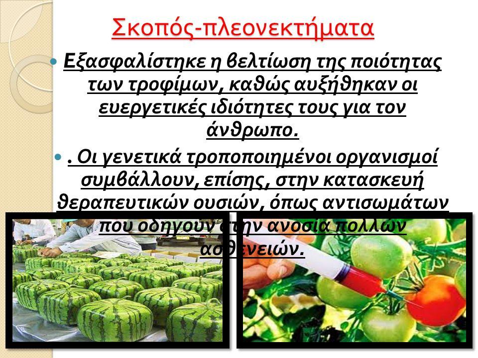 E ξασφαλίστηκε η βελτίωση της ποιότητας των τροφίμων, καθώς αυξήθηκαν οι ευεργετικές ιδιότητες τους για τον άνθρωπο..