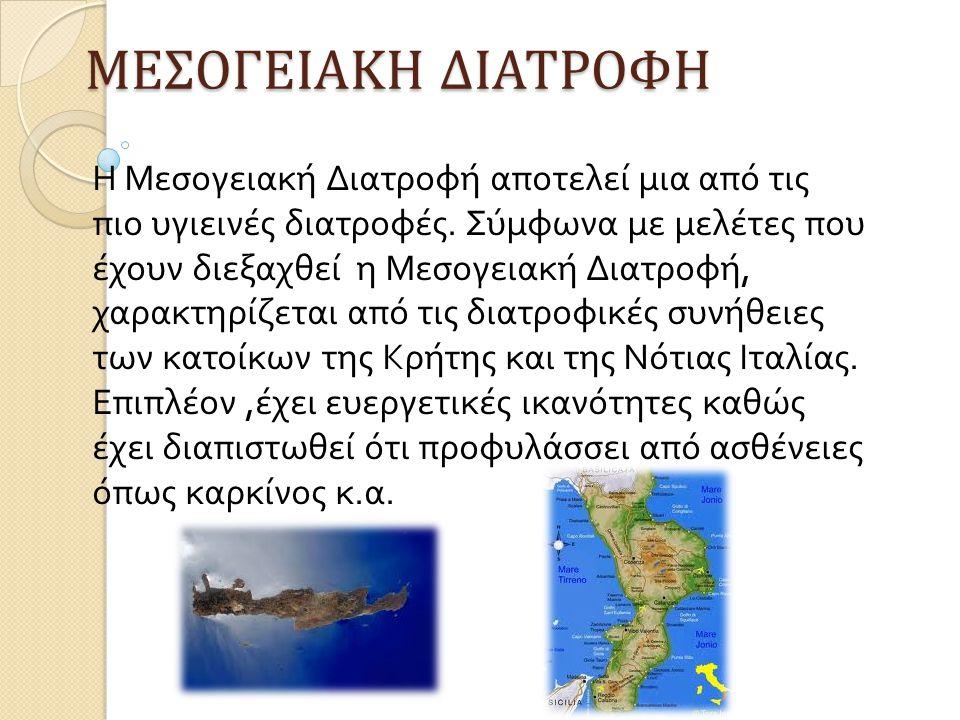 ΜΕΣΟΓΕΙΑΚΗ ΔΙΑΤΡΟΦΗ Η Μεσογειακή Διατροφή αποτελεί μια από τις πιο υγιεινές διατροφές.