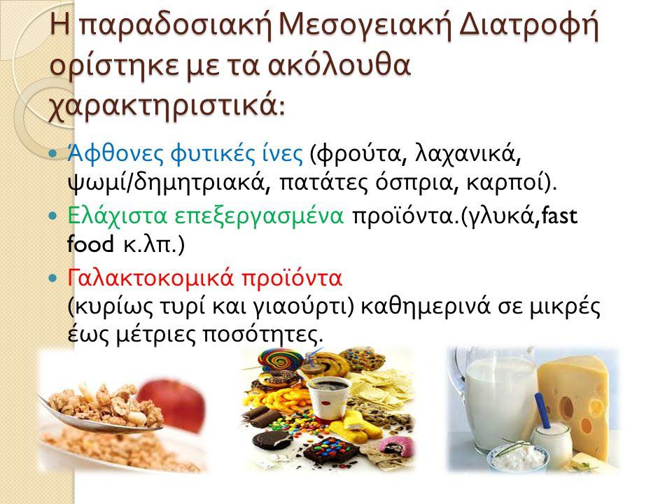 Η παραδοσιακή Μεσογειακή Διατροφή ορίστηκε με τα ακόλουθα χαρακτηριστικά : Άφθονες φυτικές ίνες ( φρούτα, λαχανικά, ψωμί / δημητριακά, πατάτες όσπρια, καρποί ).