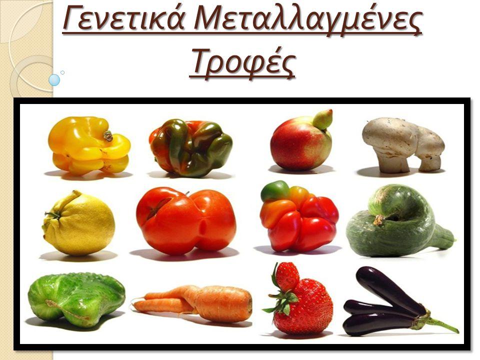 Γενετικά Μεταλλαγμένες Τροφές