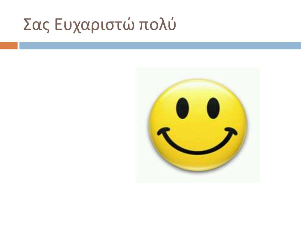 Σας Ευχαριστώ πολύ