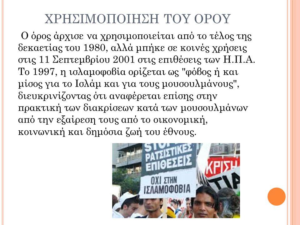 ΧΡΗΣΙΜΟΠΟΙΗΣΗ ΤΟΥ ΟΡΟΥ Ο όρος άρχισε να χρησιμοποιείται από το τέλος της δεκαετίας του 1980, αλλά μπήκε σε κοινές χρήσεις στις 11 Σεπτεμβρίου 2001 στι