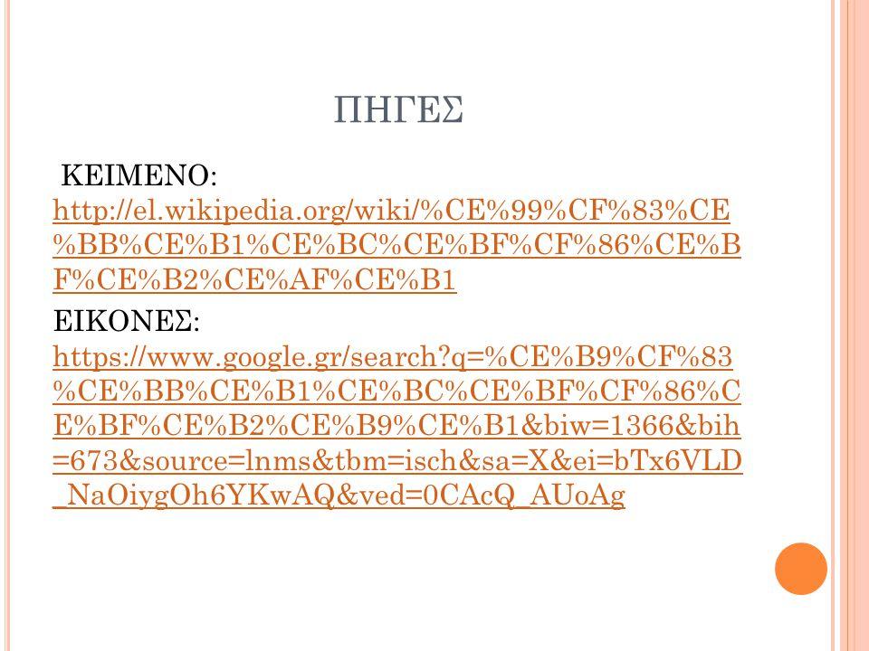 ΠΗΓΕΣ ΚΕΙΜΕΝΟ: http://el.wikipedia.org/wiki/%CE%99%CF%83%CE %BB%CE%B1%CE%BC%CE%BF%CF%86%CE%B F%CE%B2%CE%AF%CE%B1 http://el.wikipedia.org/wiki/%CE%99%C