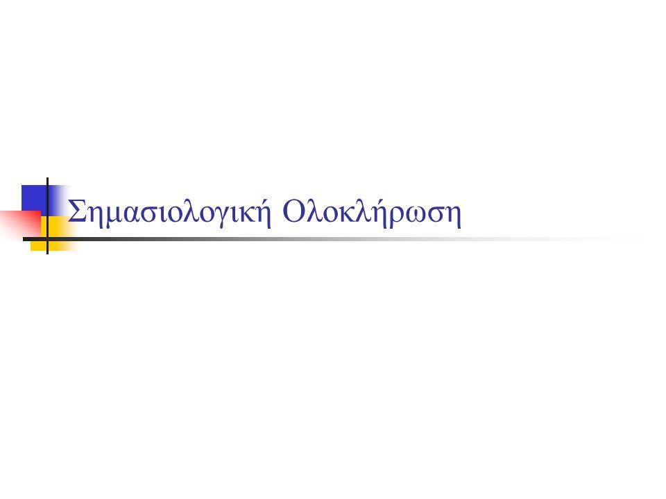 -32- Το σύστημα Xyleme Σύνοψη: Σχήματα Πηγών: DTD Καθολικό σχήμα: DTD Γλώσσα ερωτήσεων: ala OQL Επεξεργασία ερώτησης: Διατύπωση στο abstract DTD Μετατροπή μέσω των path-to-path κανόνων αντιστοίχισης σε ερώτηση πάνω στα concrete DTDs.