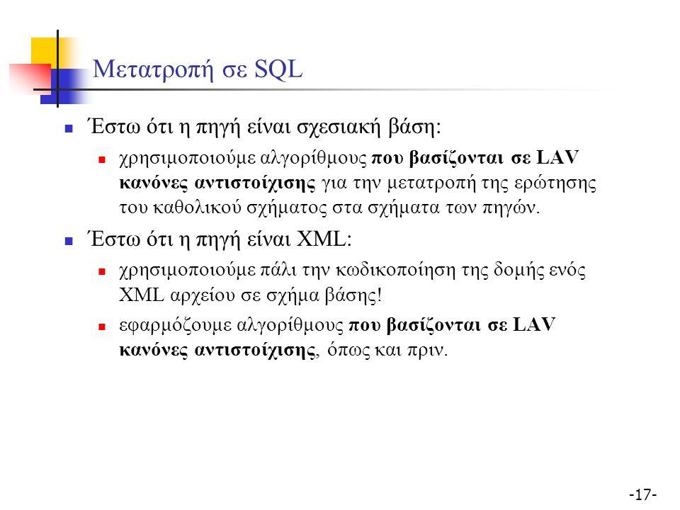-17- Μετατροπή σε SQL Έστω ότι η πηγή είναι σχεσιακή βάση: χρησιμοποιούμε αλγορίθμους που βασίζονται σε LAV κανόνες αντιστοίχισης για την μετατροπή της ερώτησης του καθολικού σχήματος στα σχήματα των πηγών.