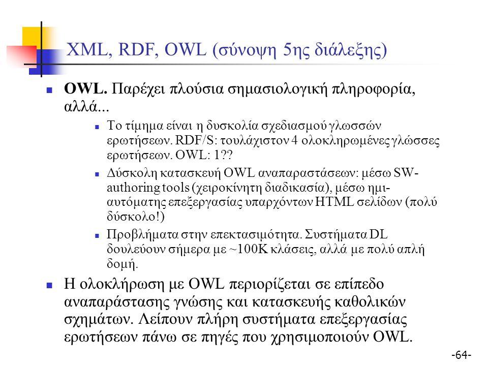 -64- XML, RDF, OWL (σύνοψη 5ης διάλεξης) OWL. Παρέχει πλούσια σημασιολογική πληροφορία, αλλά...