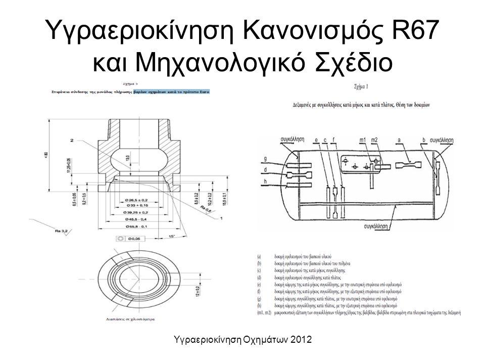 Υγραεριοκίνηση Οχημάτων 2012 Υγραεριοκίνηση Κανονισμός R67 και Μηχανολογικό Σχέδιο