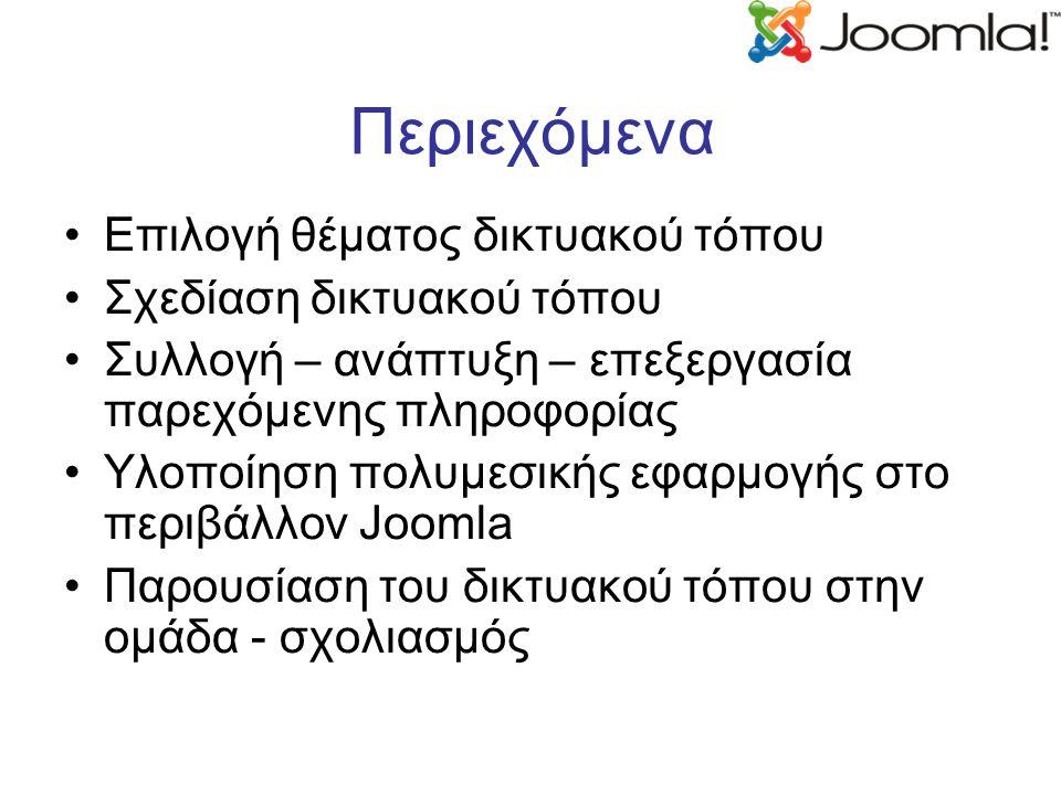 Δημιουργία του δικτυακού τόπου Αναζήτηση, εγκατάσταση και παραμετροποίηση επιπλέον components και modules –Άλμπουμ φωτογραφιών –Ημερολόγιο –Διαχείριση εγγράφων –Σχόλια χρηστών –http://extensions.joomla.org/http://extensions.joomla.org/