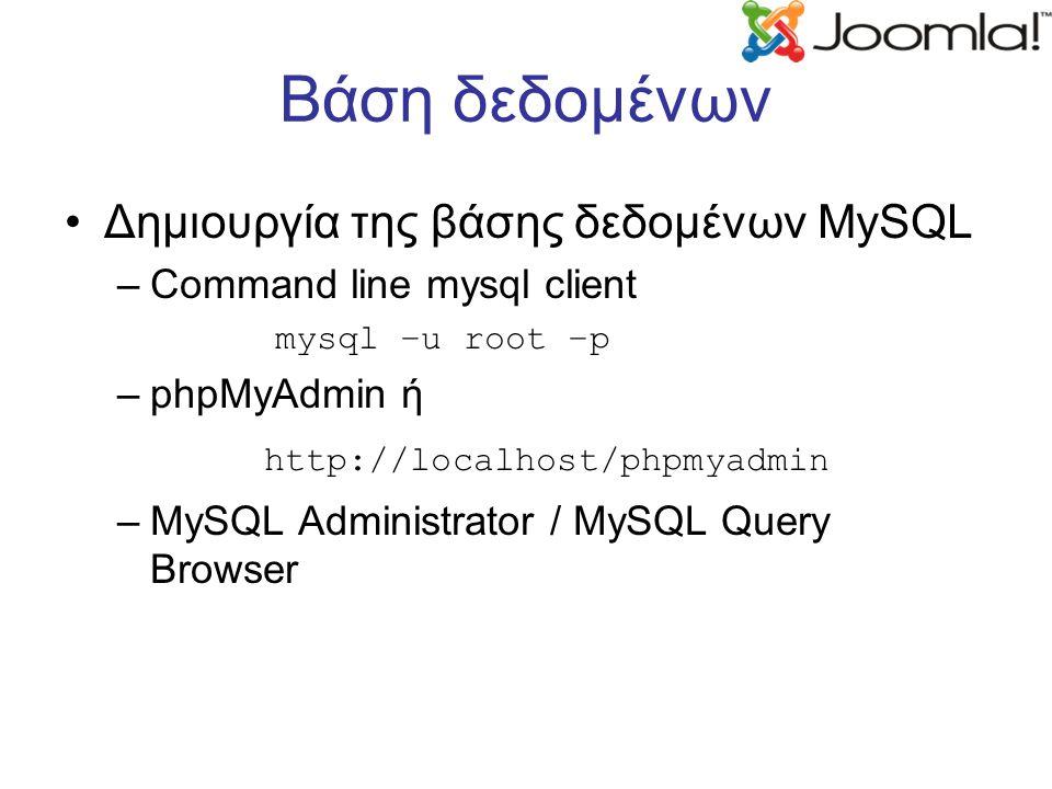 Βάση δεδομένων Δημιουργία της βάσης δεδομένων MySQL –Command line mysql client mysql –u root –p –phpMyAdmin ή http://localhost/phpmyadmin –MySQL Administrator / MySQL Query Browser