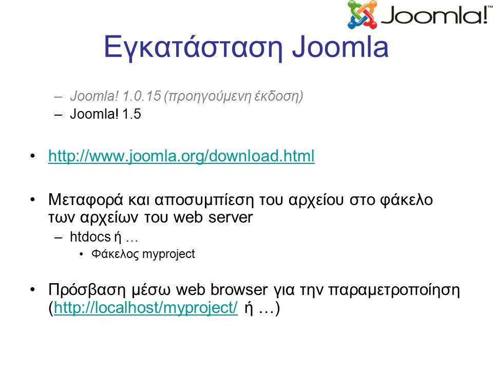 Εγκατάσταση Joomla –Joomla. 1.0.15 (προηγούμενη έκδοση) –Joomla.