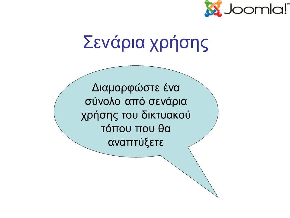 Δημιουργία του δικτυακού τόπου Αναζήτηση, επιλογή και εγκατάσταση Joomla.