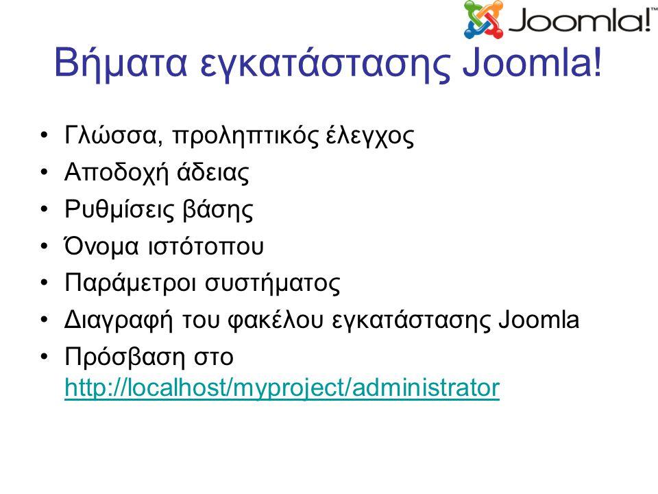 Βήματα εγκατάστασης Joomla.