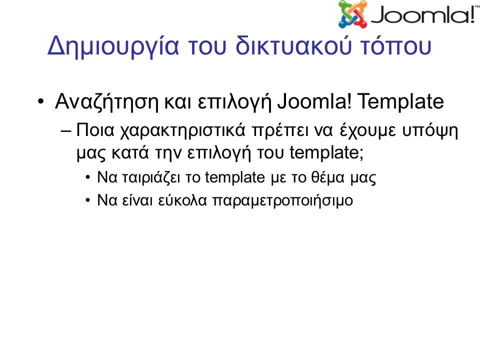 Δημιουργία του δικτυακού τόπου Αναζήτηση και επιλογή Joomla.