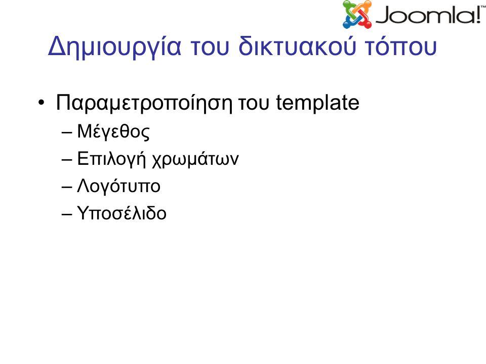 Δημιουργία του δικτυακού τόπου Παραμετροποίηση του template –Μέγεθος –Επιλογή χρωμάτων –Λογότυπο –Υποσέλιδο