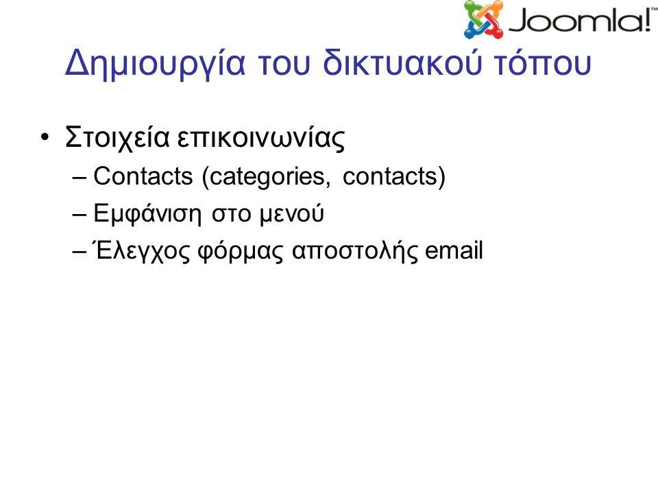 Δημιουργία του δικτυακού τόπου Στοιχεία επικοινωνίας –Contacts (categories, contacts) –Εμφάνιση στο μενού –Έλεγχος φόρμας αποστολής email