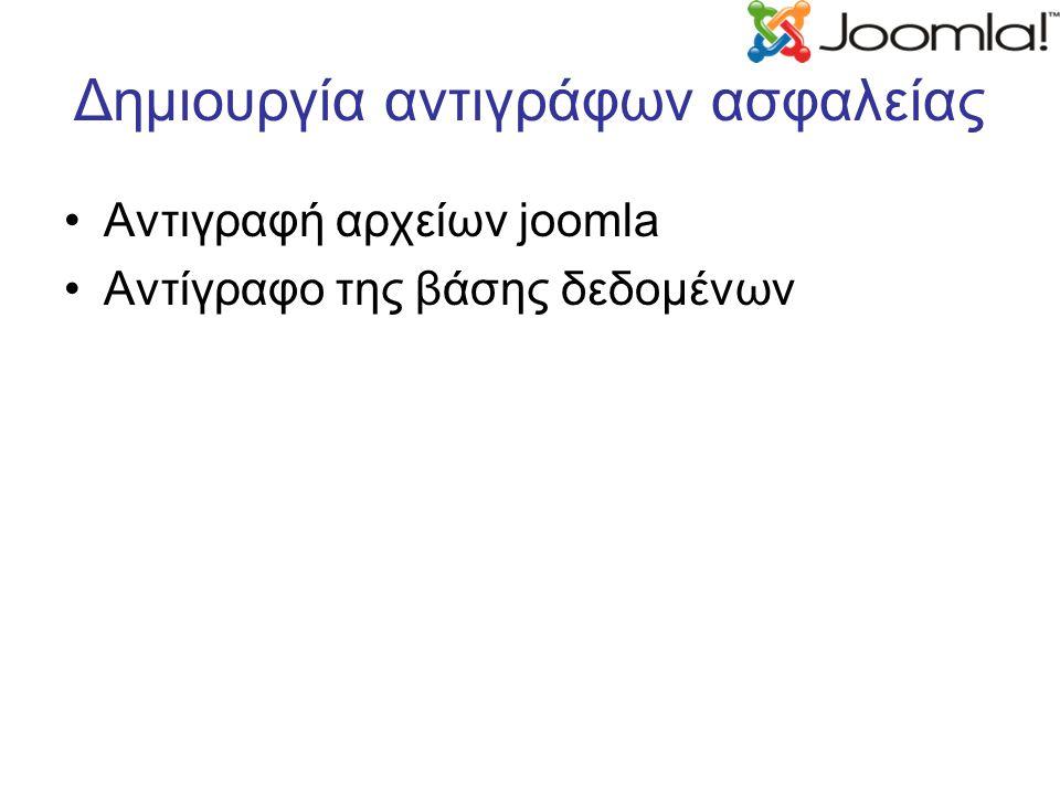 Δημιουργία αντιγράφων ασφαλείας Αντιγραφή αρχείων joomla Αντίγραφο της βάσης δεδομένων