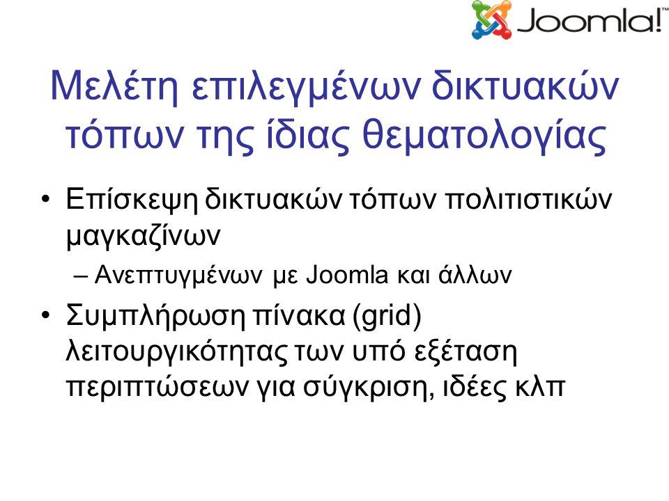 Δημιουργία του δικτυακού τόπου Εγκατάσταση γλωσσών –Αν είναι απαραίτητο Εγκατάσταση και παραμετροποίηση Joomfish –http://www.joomfish.net/downloads/http://www.joomfish.net/downloads/ –Εμφάνιση γλωσσών στη διεπαφή