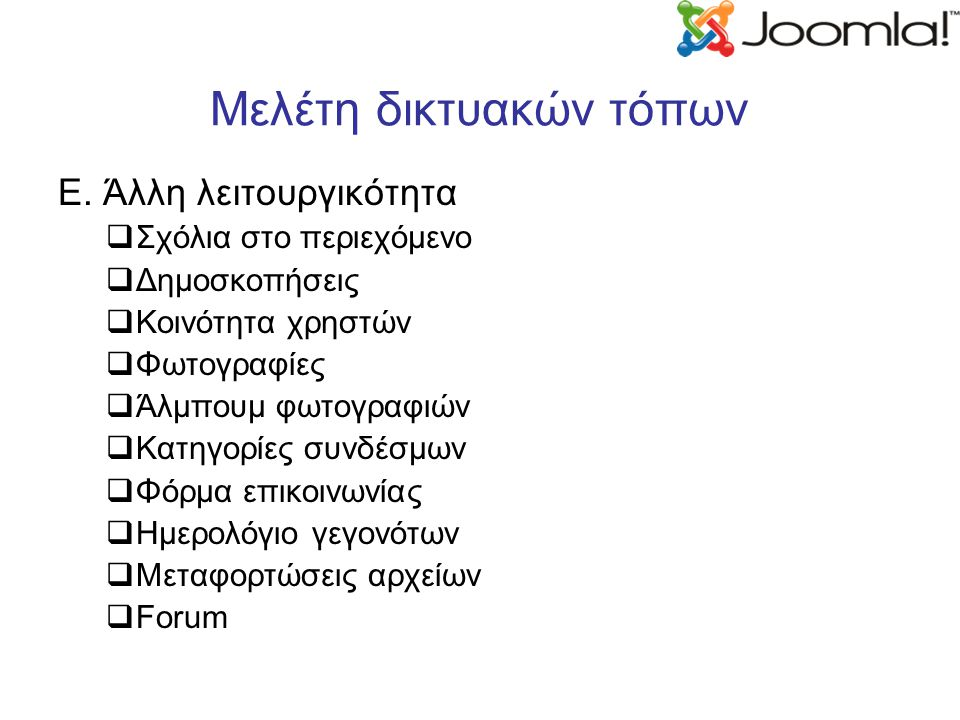 Μελέτη δικτυακών τόπων Ε.