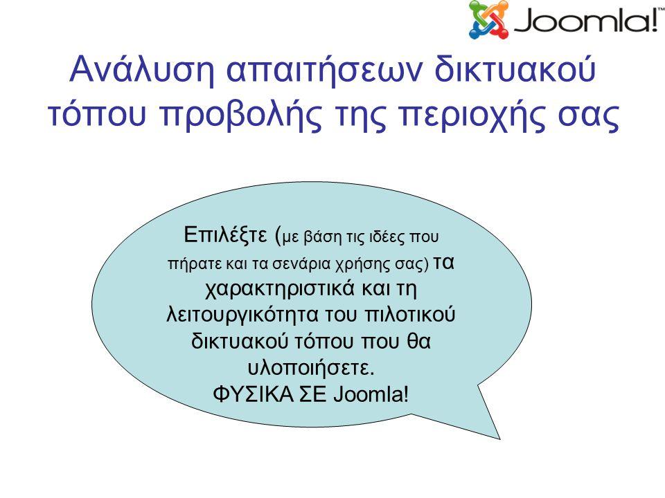 Εγκατάσταση Joomla
